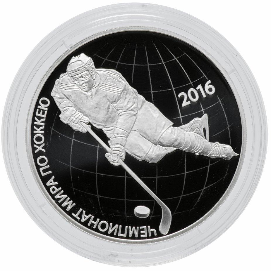 """купить 3 рубля 2016 СПМД Proof  """"Чемпионат мира по хоккею 2016 (Хоккей)"""""""