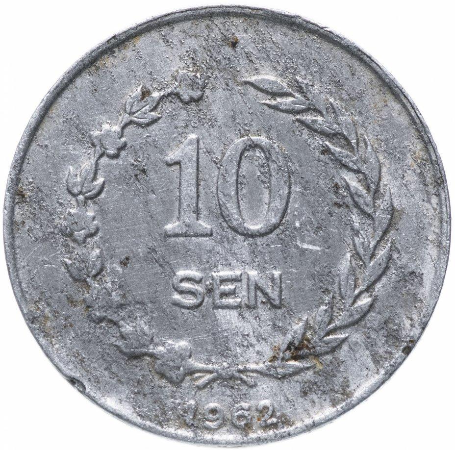 купить Индонезия 10 сен 1962