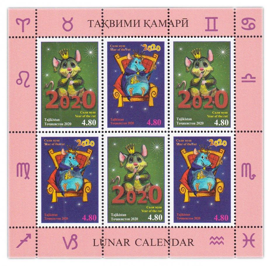 купить Таджикистан 2020 Малый лист (Восточный гороскоп. Год крысы)