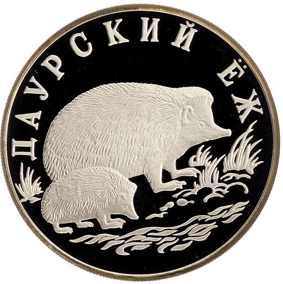 "купить 1 рубль 1999 СПМД Proof ""Красная книга: даурский ёж"""