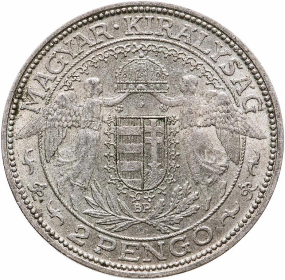 купить Венгрия 2 пенге 1938 год
