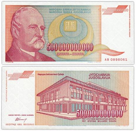 купить Югославия 500000000000 динар 1993  (Pick 137)