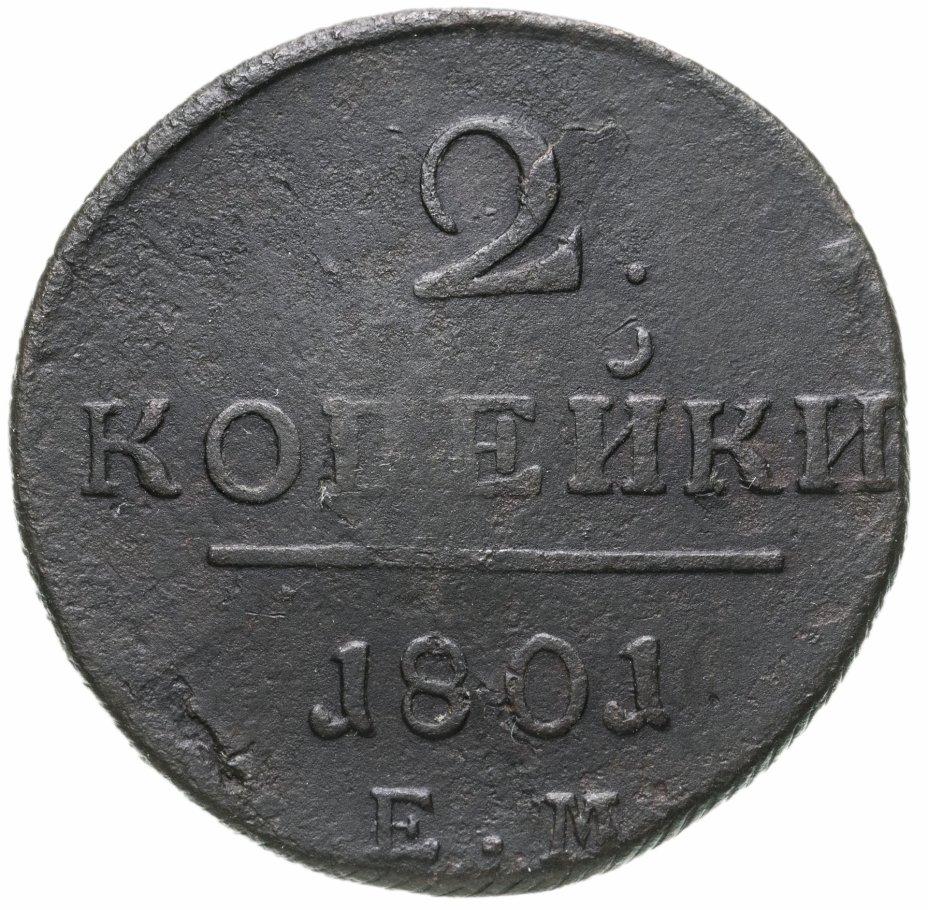 купить 2 копейки 1801 ЕМ