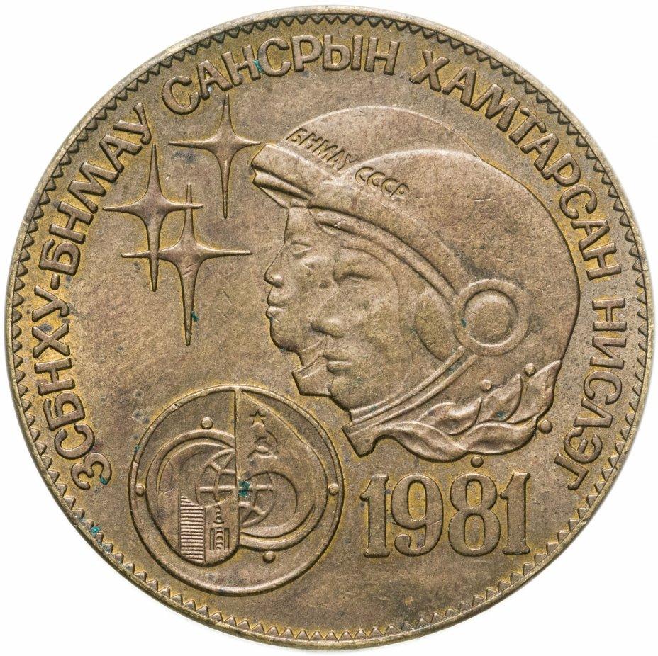 купить Монголия 1тугрик 1981  Советско-монгольский космический полёт