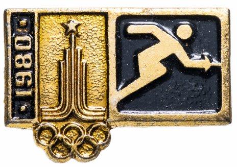 """купить Значок СССР 1980 г """"Олимпиада, фехтование"""", булавка"""