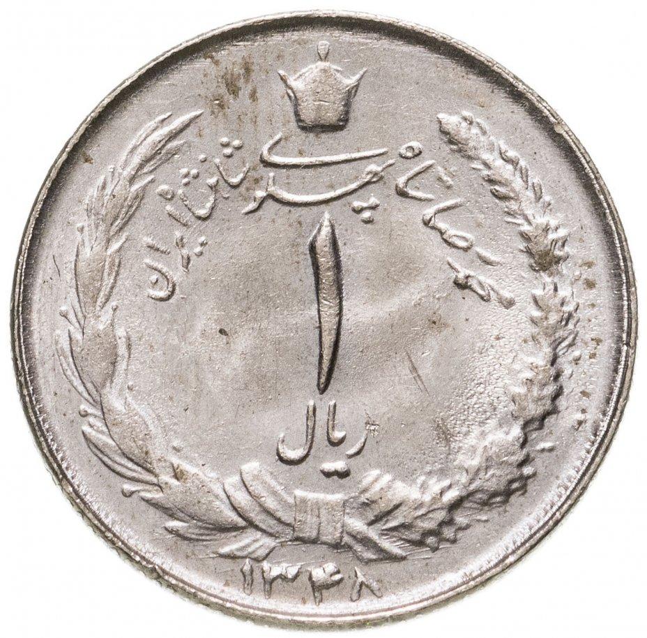 купить Иран 1 риал (rial) 1969