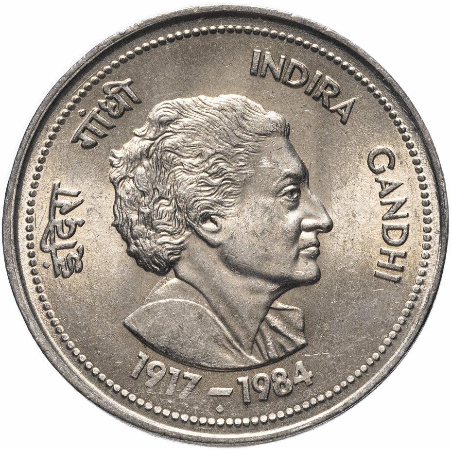 купить Индия 5 рупий 1984 Индира Ганди