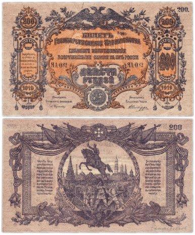 купить Вооруженные Силы Юга России (ВСЮР) 200 рублей 1919 года