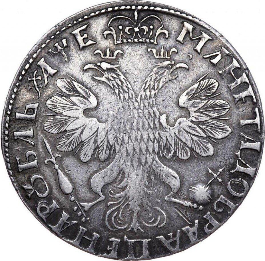 купить 1 рубль 1705 года без букв, корона закрытая