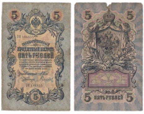 купить 5 рублей 1909 Шипов, длинный номер