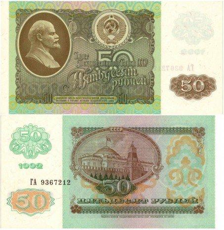 купить 50 рублей 1992, ПРЕСС