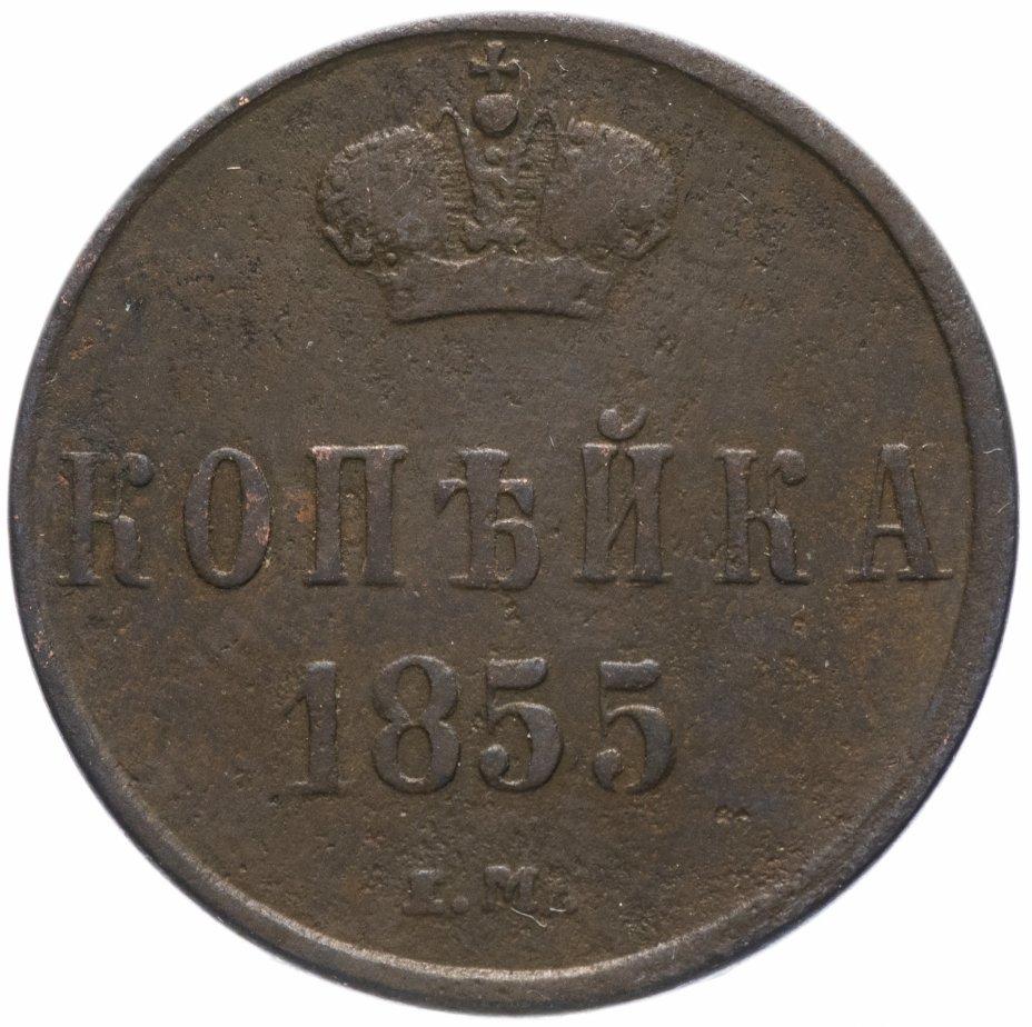 купить 1 копейка 1855 ЕМ   Николай I