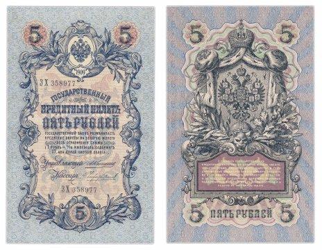 купить 5 рублей 1909 Коншин, кассир Чихиржин