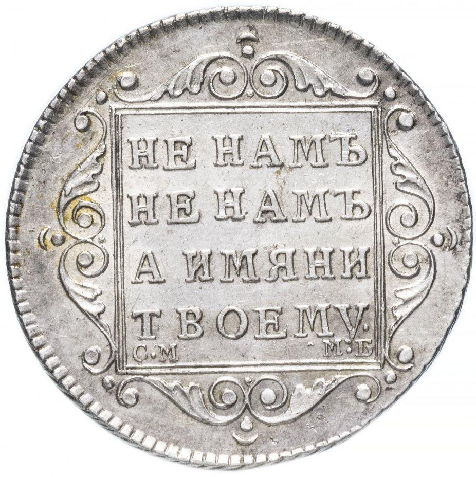 купить полуполтинник 1798 СМ-МБ
