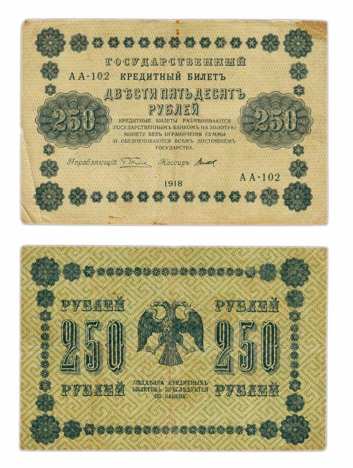 купить 250 рублей 1918