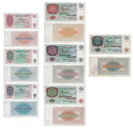 купить Набор чеков ВНЕШПОСЫЛТОРГа 1, 3, 5, 10, 50 и 100 рублей 1976