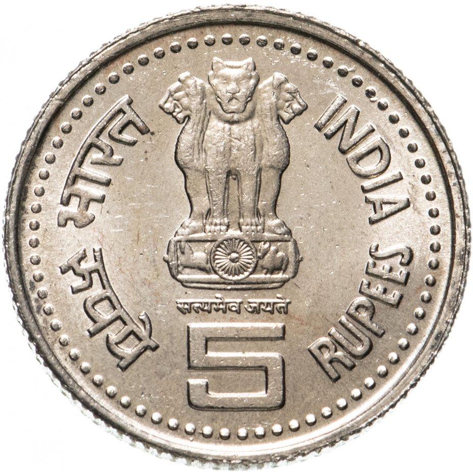 """купить Индия 5 рупий (rupees) 2006  """"Нараяна Гуру"""""""
