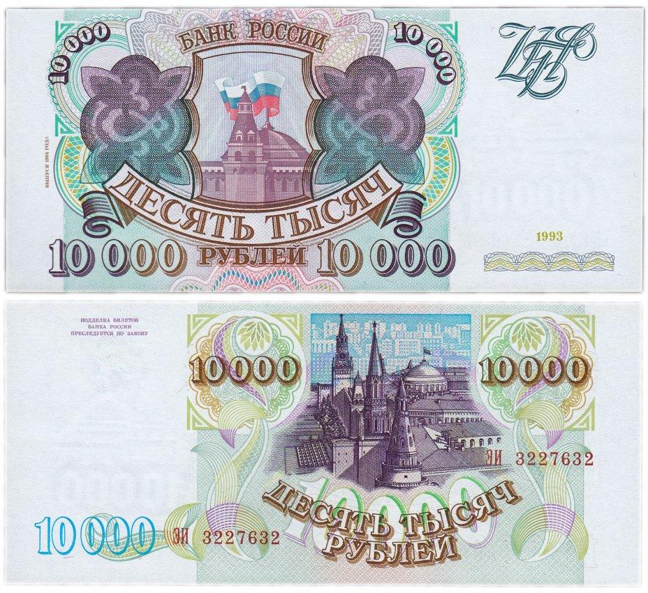 купить 10000 рублей 1993 (модификация 1994) ПРЕСС