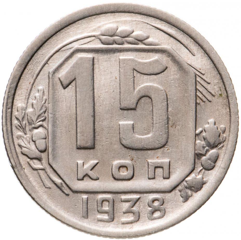 купить 15 копеек 1938