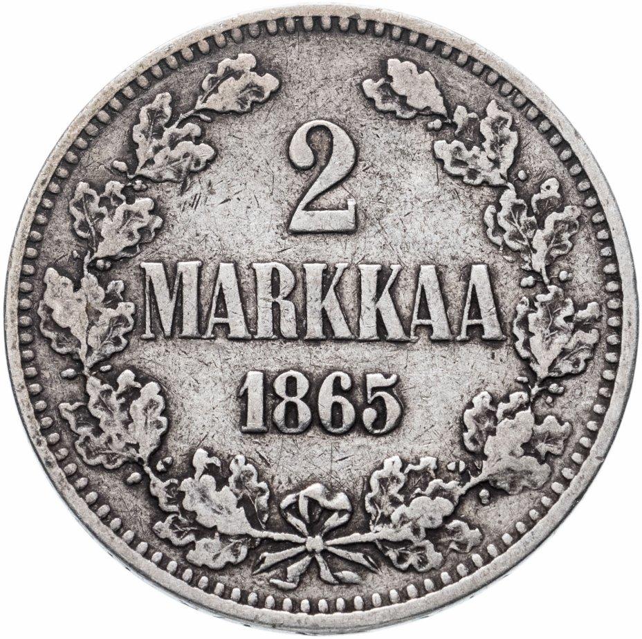 купить 2 марки (markkaa) 1865 S, монета для Финляндии