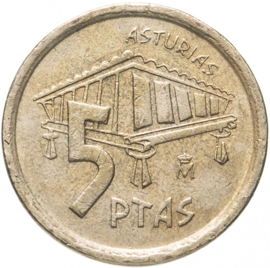 """купить Испания 5 песет (pesetas) 1995 """"Астурия"""""""
