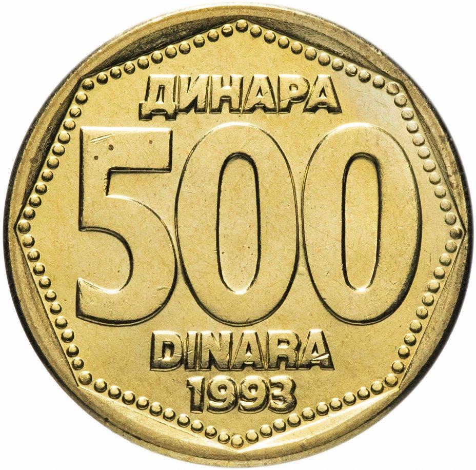 купить Югославия 500 динар 1993