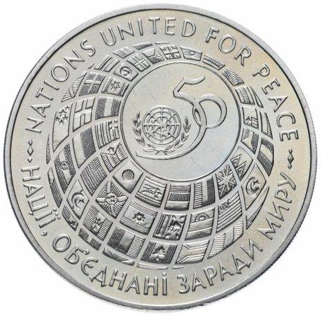 """купить Украина 200000 карбованцев 1995 """"50 лет Организации Объединенных Наций"""""""