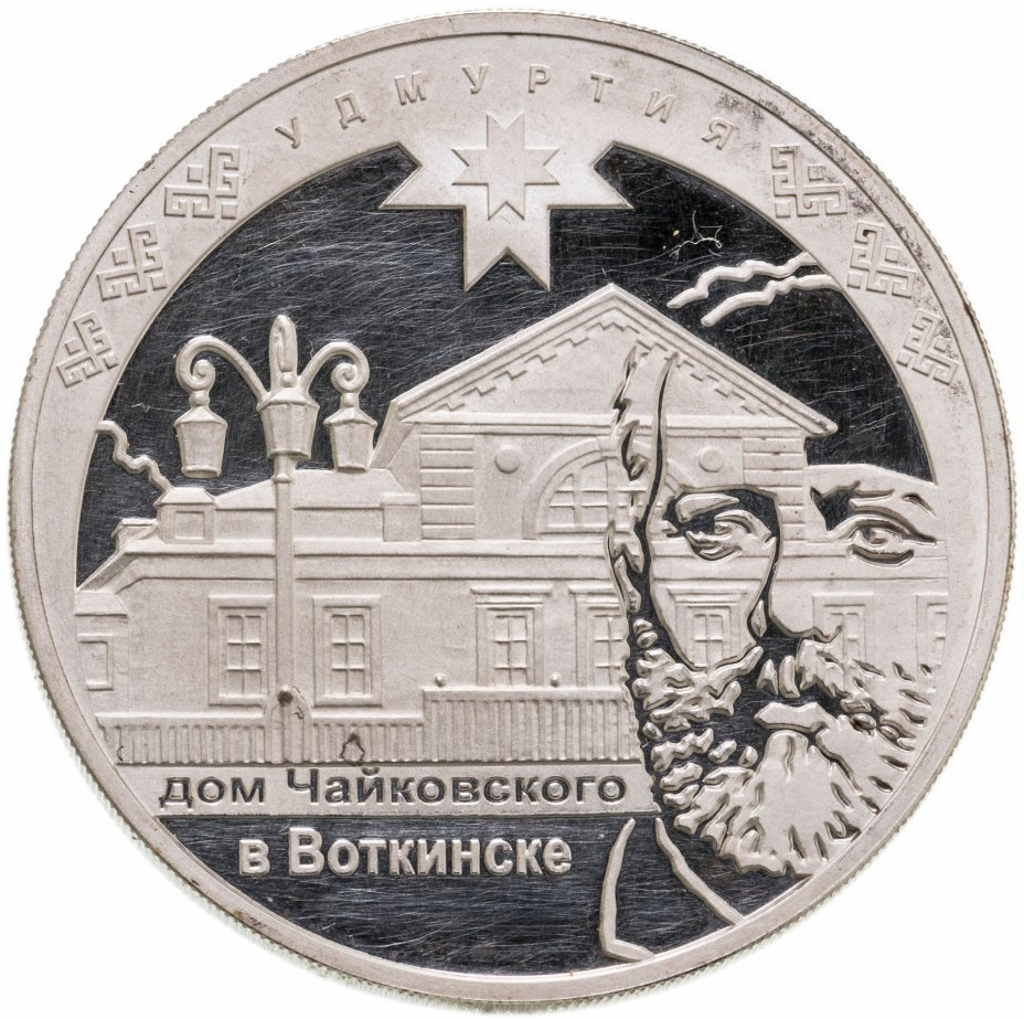 купить 3 рубля 2008 ММД к 450-летию добровольного вхождения Удмуртии в состав Российского государства