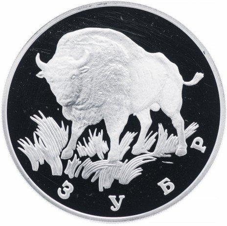 купить 1 рубль 1997 ЛМД Proof зубр