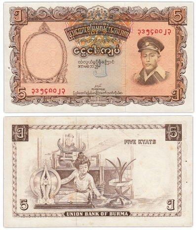 купить Бирма 5 кьят 1958 год (Генерал Аун Сан) Степлер Pick 47