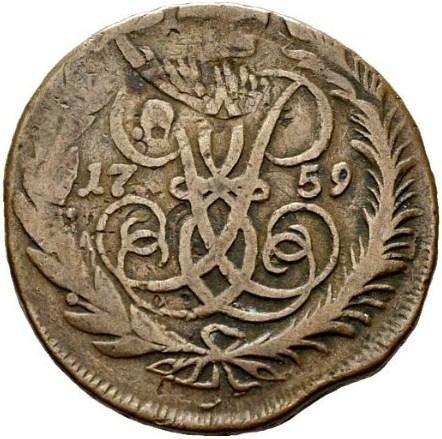 купить 2 копейки 1759 года номинал под гербом, екатеринбургский