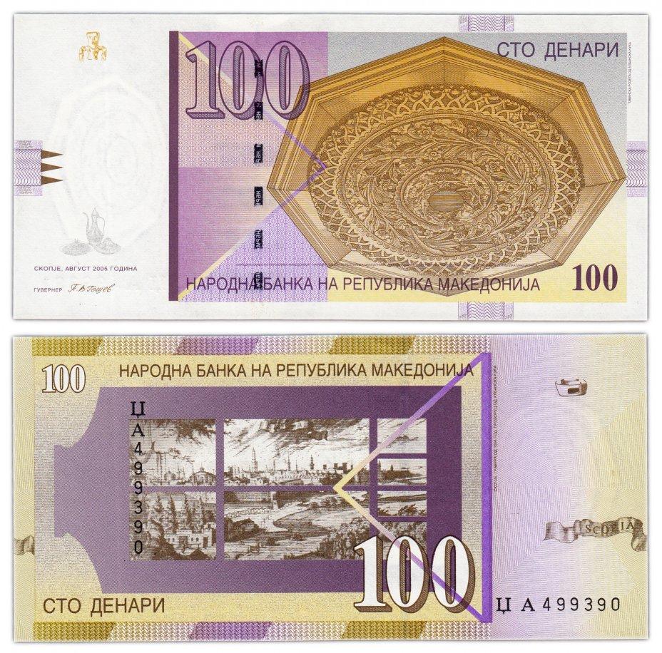 купить Македония 100 динар 2005 (Pick 16f)