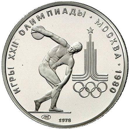 купить 150 рублей 1978 года ЛМД дискобол