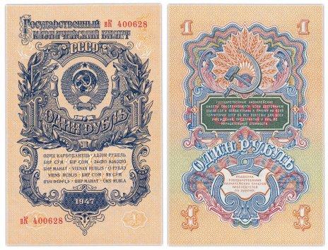 """купить 1 рубль 1947 (1957) 15 лент в гербе, шрифт """"У"""", тип литер маленькая/Большая, В57.1.3 по Засько ПРЕСС"""