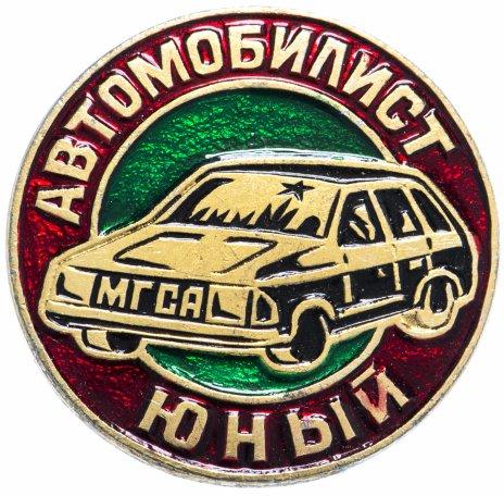 """купить Значок СССР 1986 г """"Юный Автомобилист"""", булавка"""