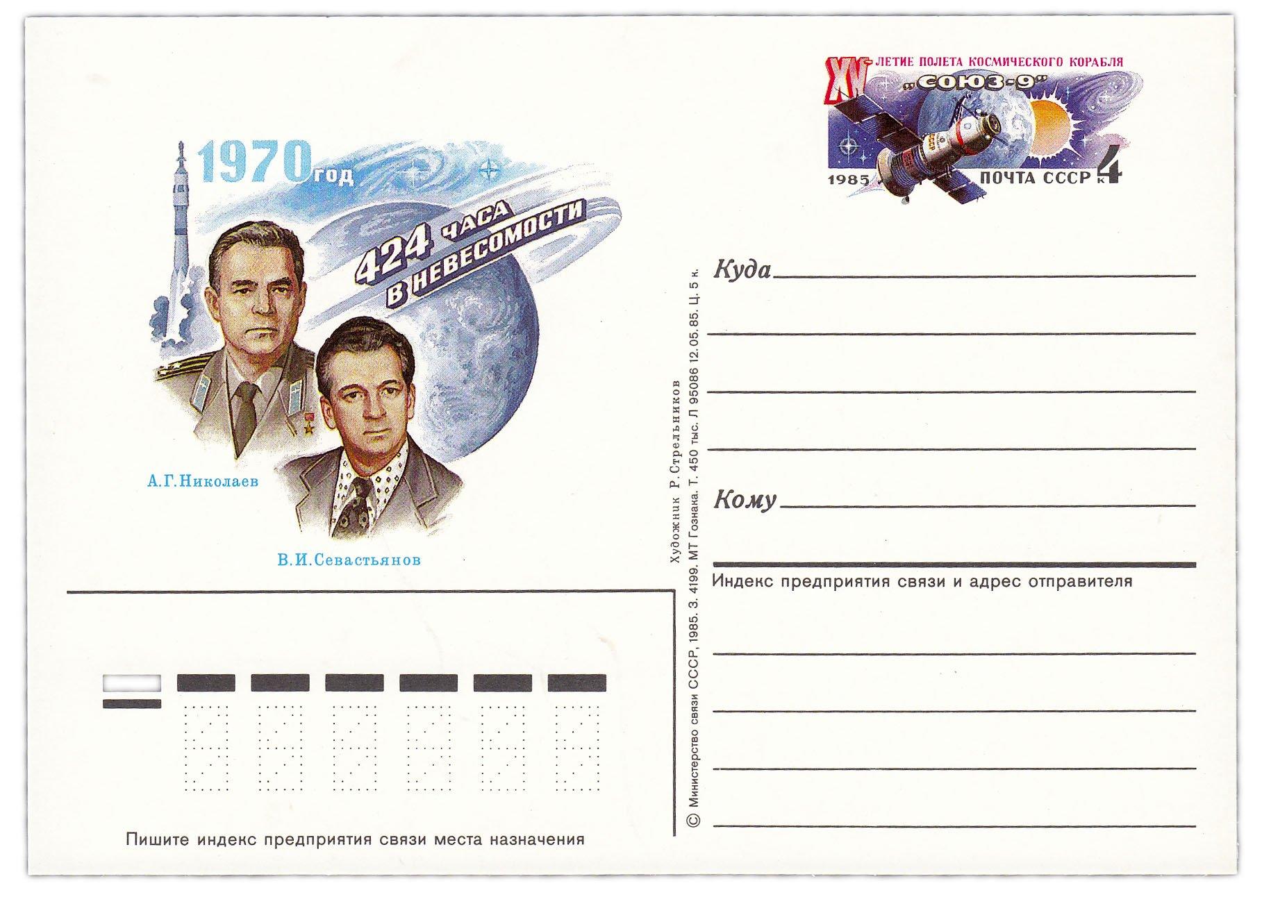 Почтовая открытка марка