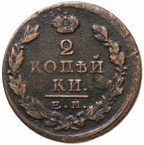 купить 2 копейки 1825 ЕМ-ПГ