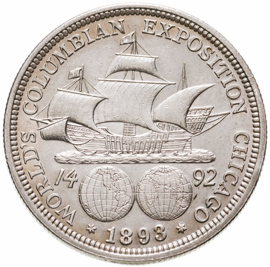 """купить США 50 центов (1/2 доллара, half dollar) 1893 """"Колумбийская выставка"""""""