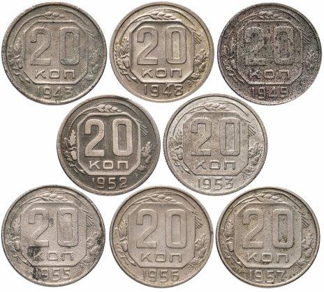 купить Набор (8 шт) монет 20 копеек 1943-1957