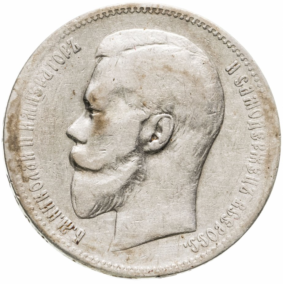 купить 1 рубль 1898 А.Г