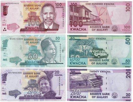 купить Малави набор из 3 банкнот 20, 50 и 100 квача 2016-2017