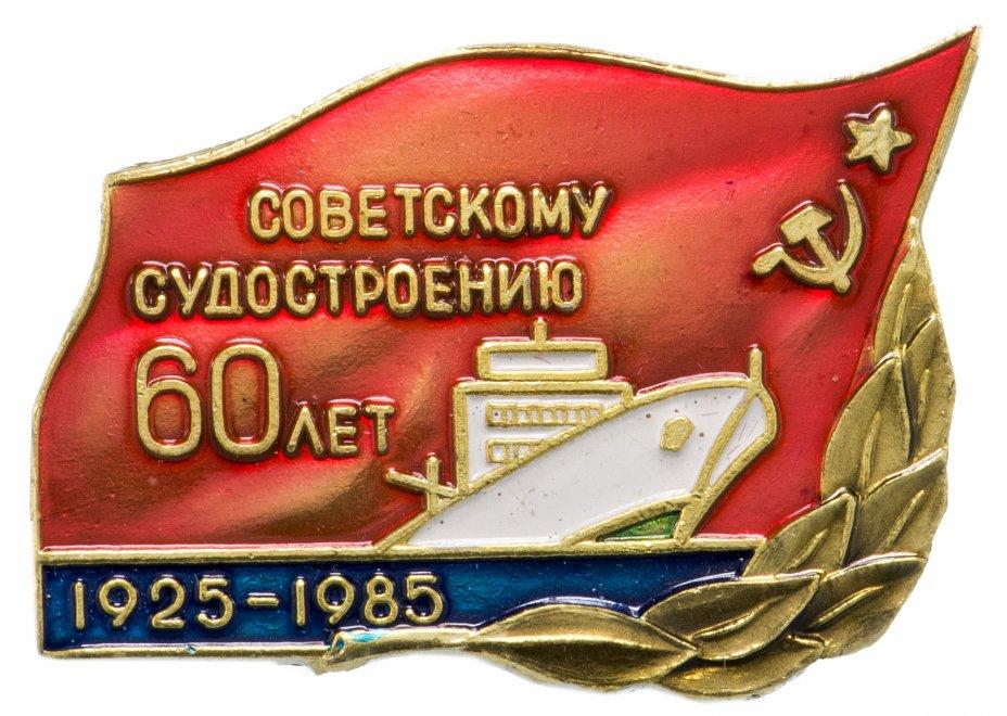 купить Значок Советскому Судостроению - 60 лет 1925 - 1985 (Разновидность случайная )