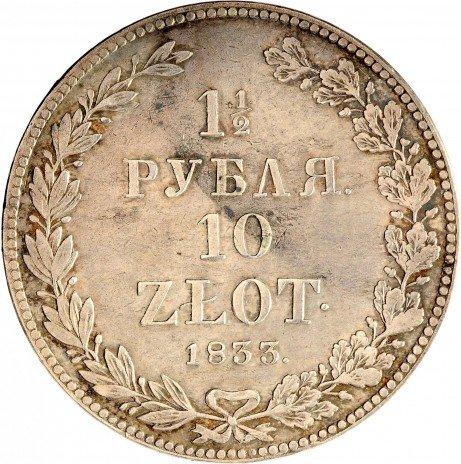 купить 1 1/2 рубля - 10 злотых 1833 НГ русско-польские