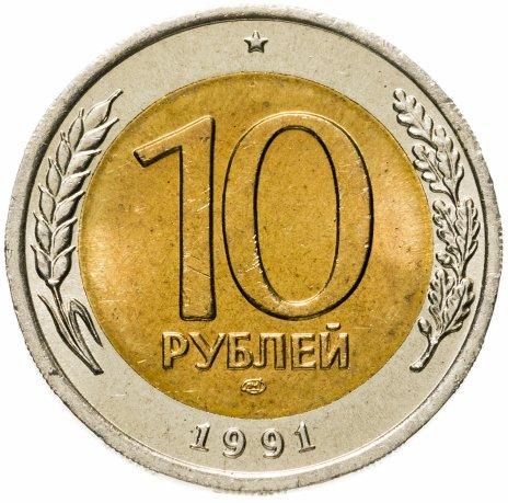купить 10 рублей 1991 ЛМД Штемпельный блеск