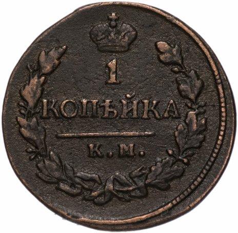 купить 1 копейка 1821 года КМ-АМ