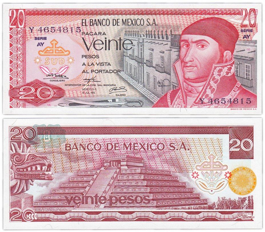 купить Мексика 20 песо 1973 год Pick 64b(6)