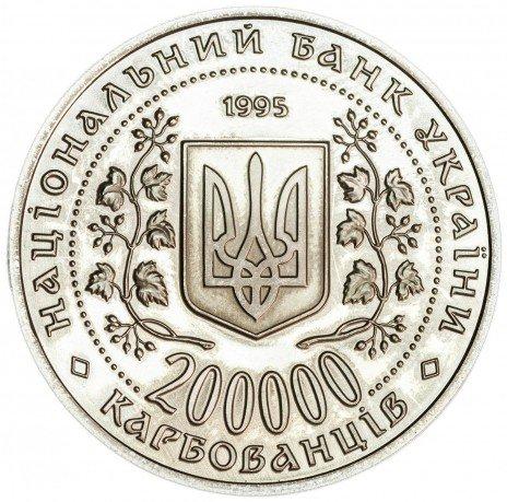 купить Украина 200000 карбованцев 1995 50-летие Победы ВОВ 1941-1945 гг.