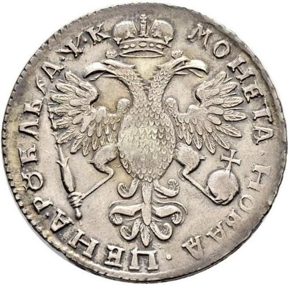 купить 1 рубль 1720 года с пряжкой, без арабесок