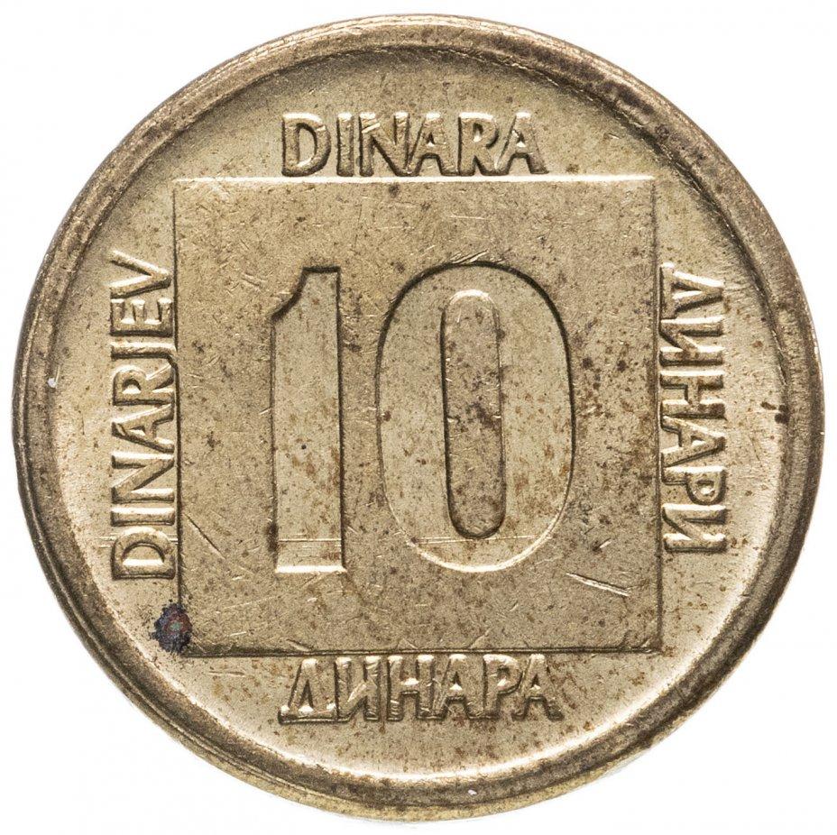 купить Югославия 10 динаров (динара, dinara) 1988-1989