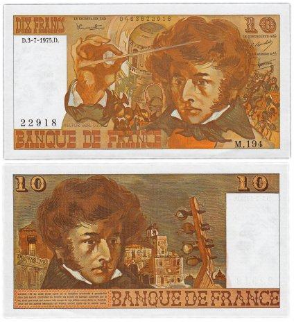купить Франция 10 франков  1975 (Pick 150b)